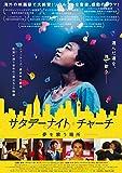 サタデーナイト・チャーチ 夢を歌う場所[DVD]