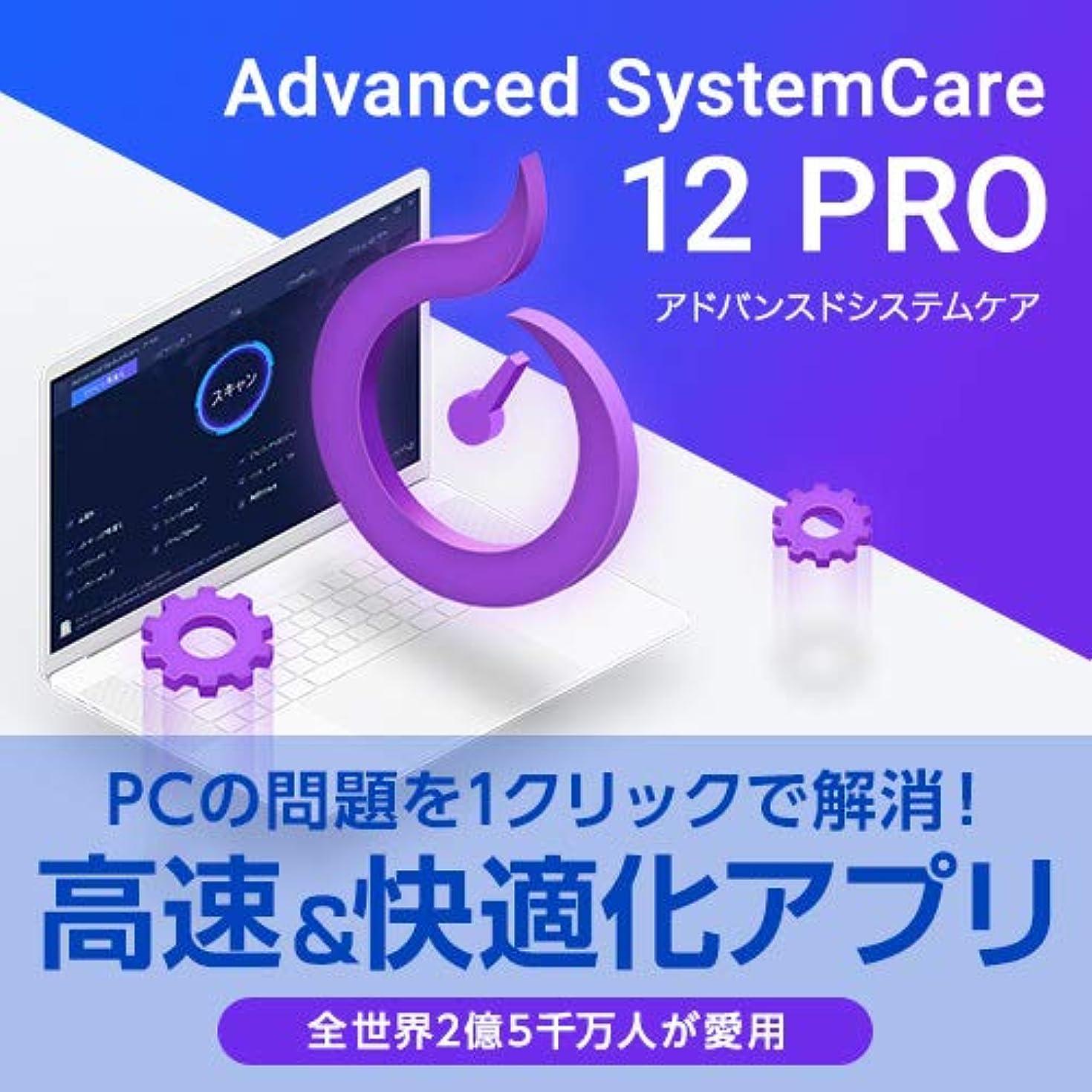 発明する楽観に負ける【無料版】Advanced SystemCare 12 Free【パソコンを高速で快適に! クリーンアップと最適化、プライバシー保護もおまかせの総合メンテナンスソフト】