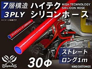 TOYOKING シリコン製 継手 ホース ストレート 同径 ロングタイプ 内径Φ30mm 長さ 1m (1000mm) 赤色 ロゴマーク無し インタークーラー ターボ インテーク ラジェーター ライン パイピング 接続ホース 汎用品