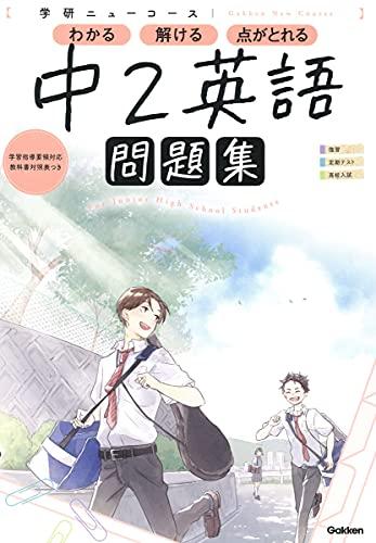 ニューコース問題集 中2英語 (学研ニューコース問題集)
