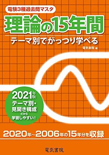 2021年版 理論の15年間 (電験3種過去問マスタ)