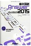 歯科国試Answer 2015 vol.9―82回~107回過去26年間歯科国試問題解説書 歯科補綴学 1 歯冠義歯学