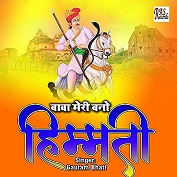 Baba Meri Bano Himati (Hindi)