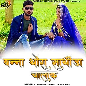 Banna Thora Sathida Chalak