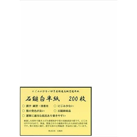 弘梅堂 高級書道半紙 石鎚白 200枚 清書用