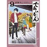 であいもん(9) (角川コミックス・エース)
