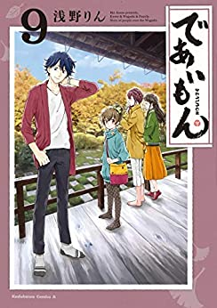 [浅野りん]のであいもん(9) (角川コミックス・エース)