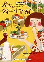 危ないダイエット合宿 (朝食のおいしいB&B 3) (RHブックス・プラス) (RHブックス・プラス―ランダムハウス講談社文庫)