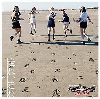 走れ、走れ【初回盤A】 - EP