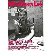 ダーツ 雑誌 NEW DARTS LIFE ニューダーツライフ Vol.81