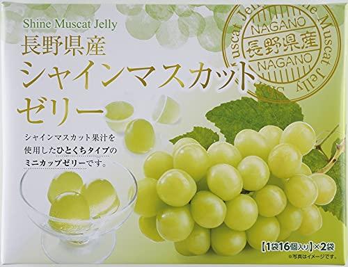 金城製菓 KCH長野県産シャインマスカットゼリー 16個×2袋 ×8個