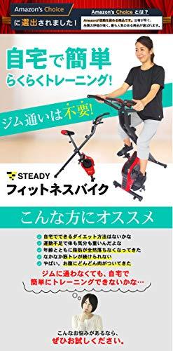 STEADY(ステディ)『フィットネスバイク折りたたみ式(ST102)』