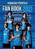 川崎フロンターレ「ファンブック2021」 (雑誌) - 川崎フロンターレ