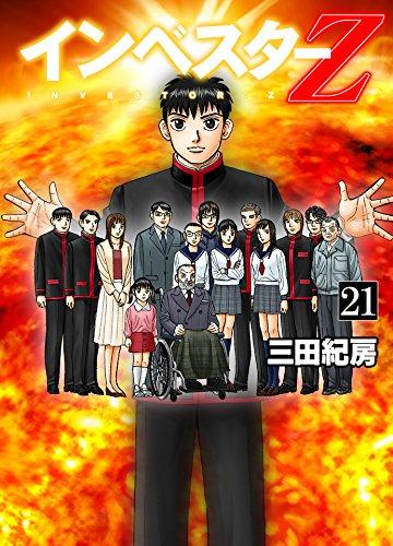 インベスターZ(21) | 三田紀房 | 歴史 | Kindleストア | Amazon