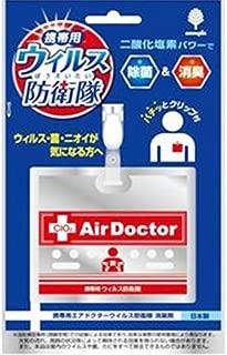 エアドクター ウイルス防衛隊 ポータブル