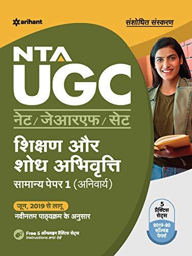 NTA UGC NET/JRF/SET Shikshan Avum Shodh Abhiyogita Paper 1 2021