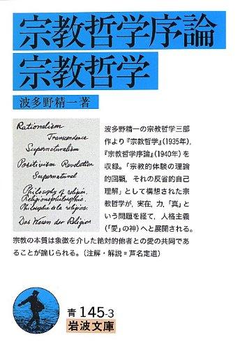 宗教哲学序論・宗教哲学 (岩波文庫)