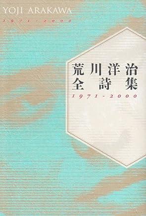 荒川洋治全詩集―1971‐2000