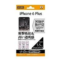 レイ・アウト iPhone6 Plus / iPhone6s Plus フィルム 耐衝撃・光沢フィルム RT-P8F/DA