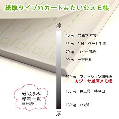 ZISA/ジーサメモ帳ミニサイズTODOリスト5冊セットバイオレット