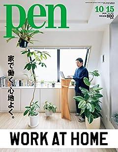 Pen(ペン) 2020年10/15号[WORK AT HOME 家で働く、心地よく。]