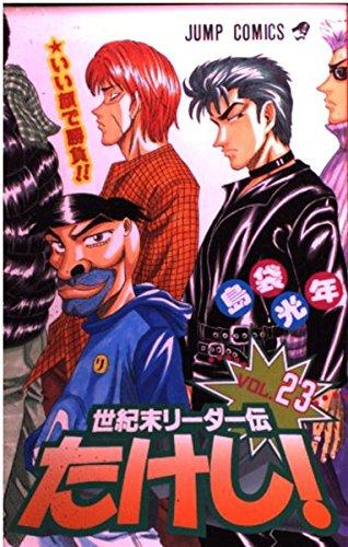 世紀末リーダー伝たけし! (23) (ジャンプ・コミックス)