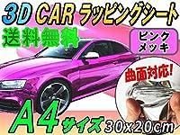A.P.O(エーピーオー) メッキラッピングシート (A4) ピンク 幅30cm×20cm 桃色 鏡面 クロームメッキ