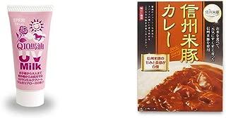 [2点セット] 炭黒泉 Q10馬油 UVサンミルク[ブルガリアローズ](40g)・信州米豚カレー(1食分)