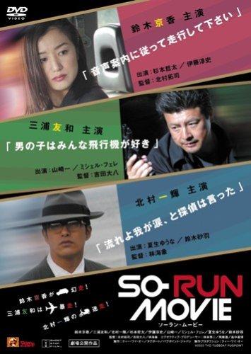 SO-RUN MOVIE [DVD] - 鈴木京香, 三浦友和, 北村一輝, 杉本哲太, 伊藤淳史, 北村拓司, 鈴木京香