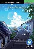 JavaScriptCoreで遊ぼう (技術の泉シリーズ(NextPublishing))