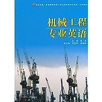 复旦卓越普通高等教育21世纪规划教材机械类、近机械类:机械工程专业英语