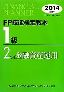 FP技能検定教本1級2分冊金融資産運用<2014年版>