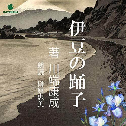 『伊豆の踊子』のカバーアート