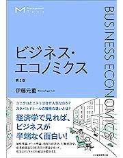 マネジメント・テキスト ビジネス・エコノミクス 第2版