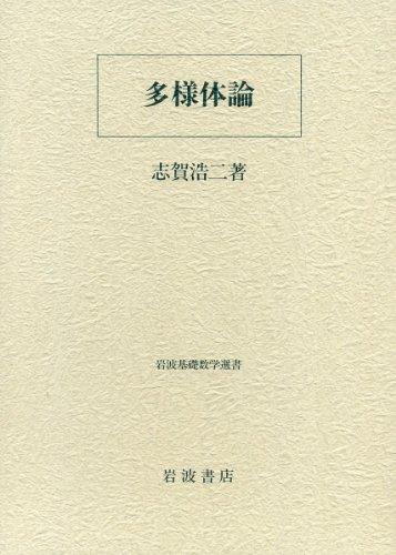 多様体論 (岩波基礎数学選書)