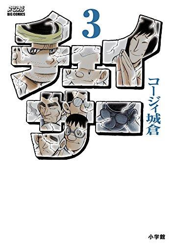 チェイサー (3) (ビッグコミックス)