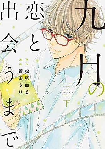 九月の恋と出会うまで(下) (ジュールコミックス)