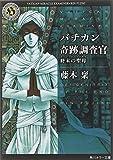 バチカン奇跡調査官    終末の聖母 (角川ホラー文庫)