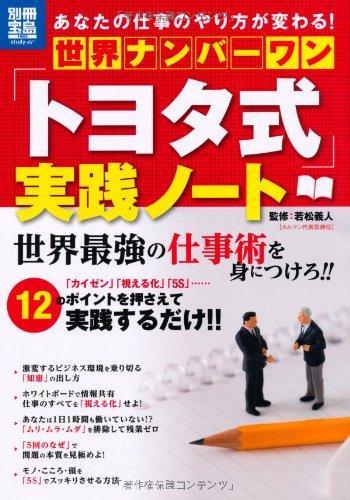 世界ナンバーワン「トヨタ式」実践ノート (別冊宝島 1963 スタディー)