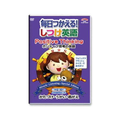 毎日つかえる!しつけ英語 ~ポジティブ思考の英語/Positive Thinking~ 日本語冊子付 秀逸ビデオシリーズDVD