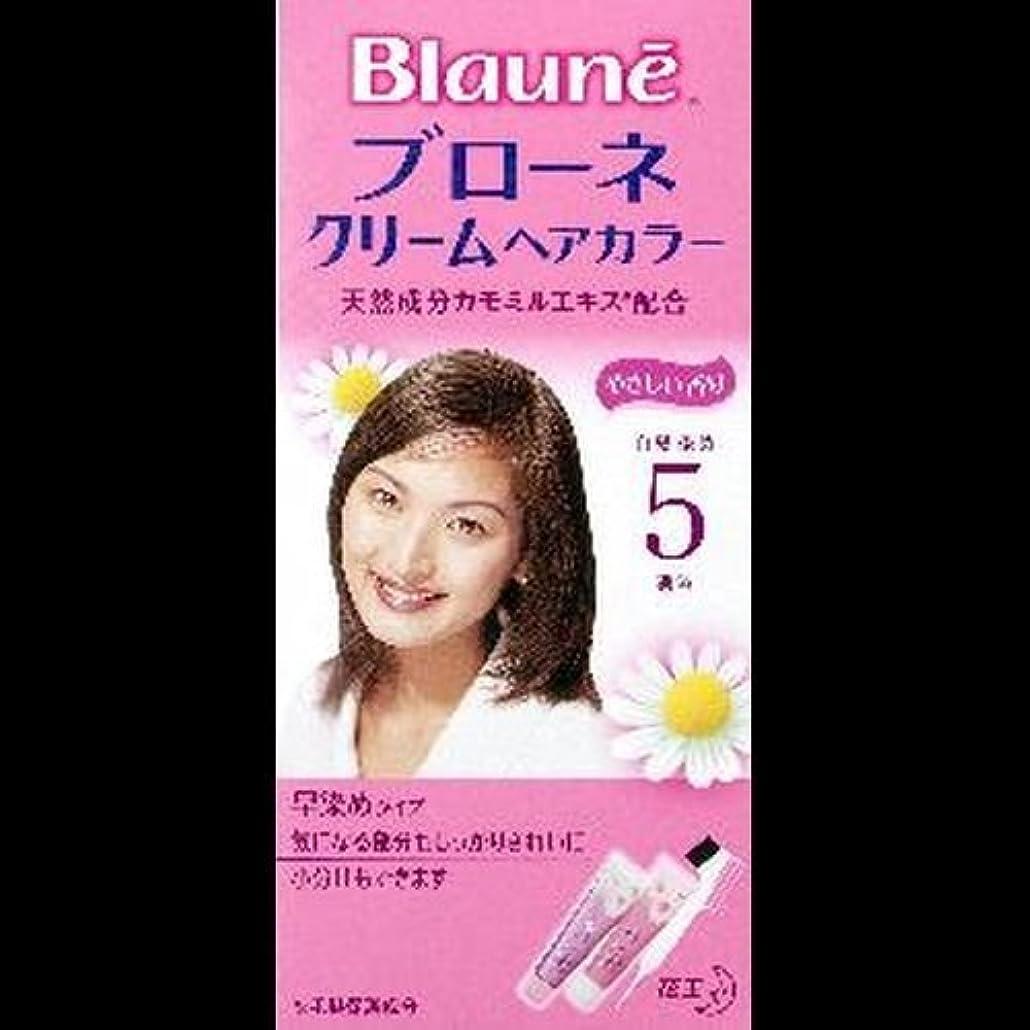 炭水化物モネストレージ【まとめ買い】ブローネクリームヘアカラー 5 栗色 ×2セット