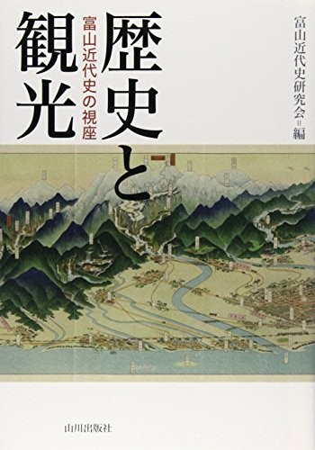 歴史と観光―富山近代史の視座