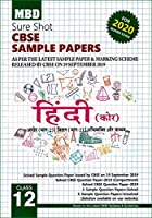 MBD Sure Shot CBSE Sample Papers Hindi Core Class-12
