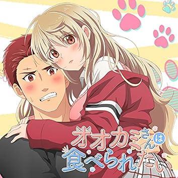 恋のオオカミ(アニメ「オオカミさんは食べられたい」主題歌)