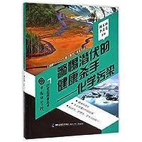 中科院21世纪科普丛书——警惕潜伏的健康杀手——化学污染