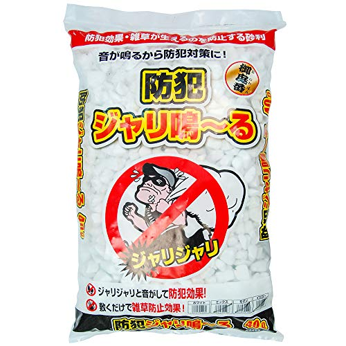 昭光『防犯砂利 防犯ジャリ鳴~る』