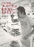 ナポリ食堂 「ダ イーサ」の まかないイタリアン (講談社のお料理BOOK)