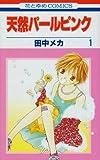 天然パールピンク 第1巻 (花とゆめCOMICS)