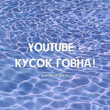 Youtube - кусок говна!