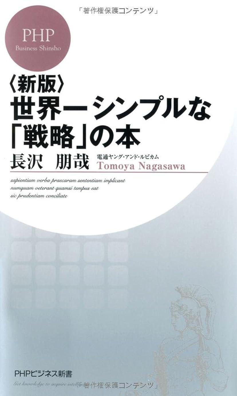 かすれた更新不正確<新版>世界一シンプルな「戦略」の本 (PHPビジネス新書)